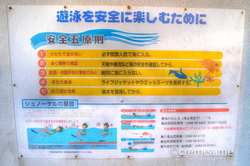 ニシ浜の安全5原則|SONY α7Ⅲで撮影