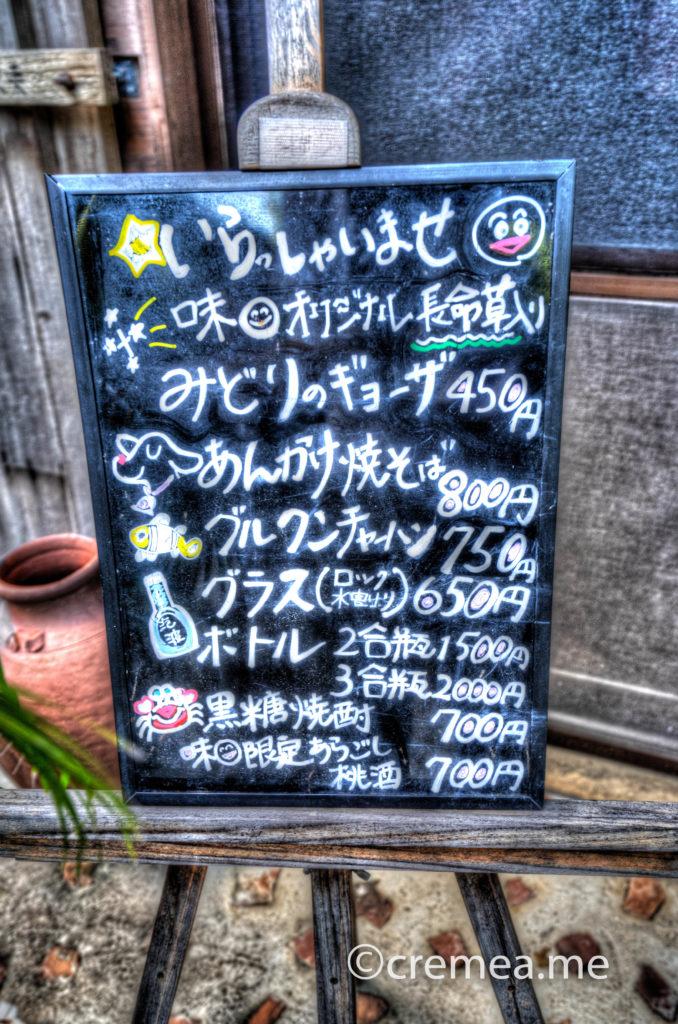 味〇のメニュー|SONY α7Ⅲで撮影