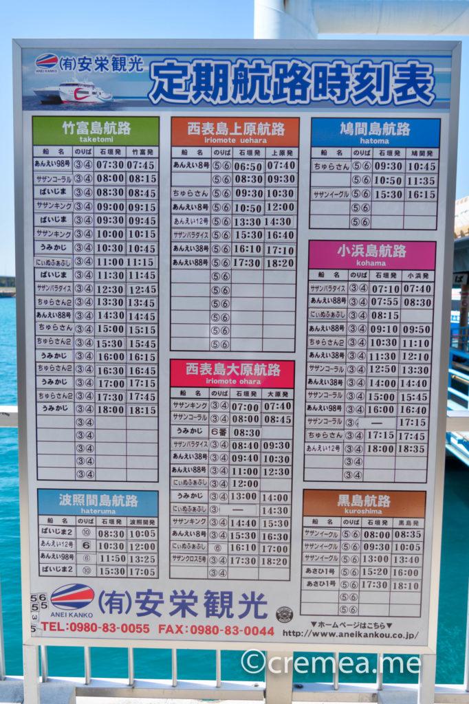 安栄観光定期航路時刻表|SONY α7Ⅲで撮影