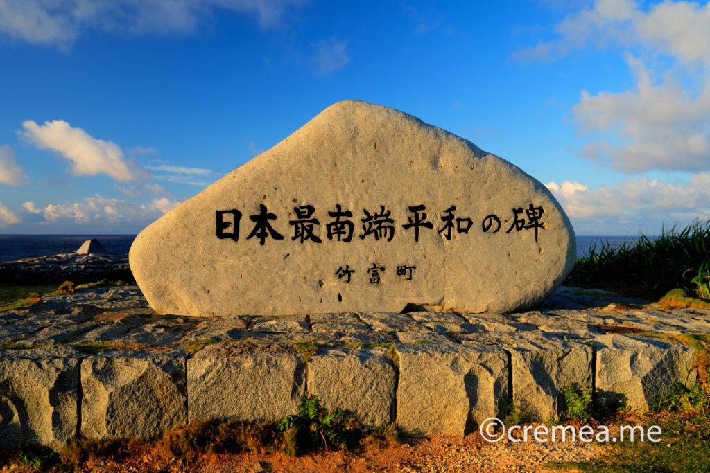 朝陽に照らされる日本最南端平和の碑|SONY α7Ⅲで撮影